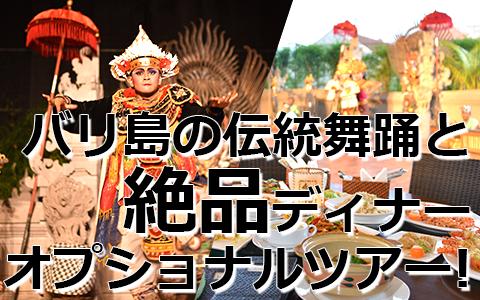 トキメキバリ島観光 厳選オプショナルツアー クマンギ・ダンス鑑賞 特徴
