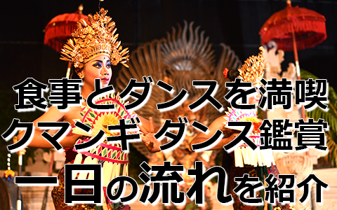 トキメキバリ島観光 厳選オプショナルツアー クマンギ・ダンス鑑賞 一日の流れ