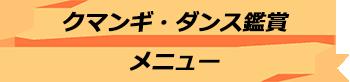 トキメキバリ島観光 厳選オプショナルツアー クマンギ・ダンス鑑賞