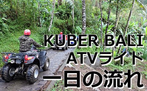トキメキバリ島観光 厳選アクティビティ KUBER BALI ATVライド 一日の流れ
