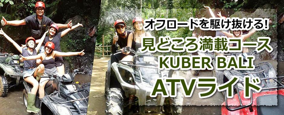 トキメキバリ島観光 厳選アクティビティ KUBER BALI ATVライド