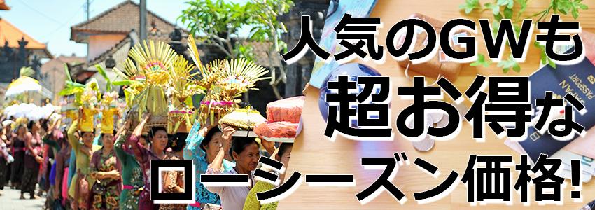 トキメキバリ島観光 ローシーズン価格でゴールデンウィークを楽しむ! 特徴
