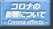 コロナの影響について