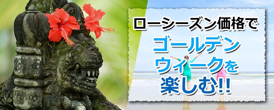 トキメキバリ島観光 ローシーズン価格でゴールデンウィークを楽しむ!