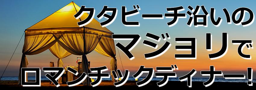 トキメキバリ島観光 オプショナルツアー マジョリでロマンティックディナー