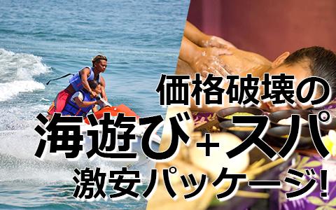 トキメキバリ島観光 厳選マリンスポーツ マリンスポーツ乗り放題+ランチ食べ放題+スパ3時間 特徴