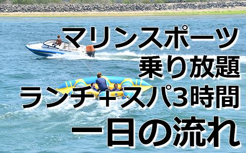 トキメキバリ島観光 厳選マリンスポーツ マリンスポーツ乗り放題+ランチ食べ放題+スパ3時間 一日の流れ
