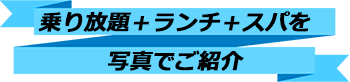 トキメキバリ島観光 厳選マリンスポーツ マリンスポーツ乗り放題+ランチ食べ放題+スパ3時間 写真で見る