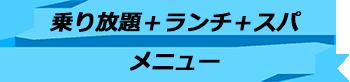 トキメキバリ島観光 厳選マリンスポーツ マリンスポーツ乗り放題+ランチ食べ放題+スパ3時間 メニュー