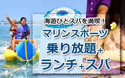 トキメキバリ島観光 厳選マリンスポーツ マリンスポーツ乗り放題+ランチ食べ放題+スパ3時間