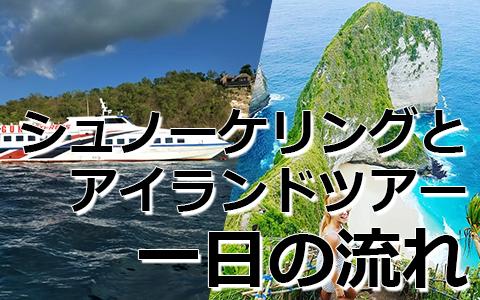 トキメキバリ島観光 厳選レンボンガン島 マンタポイントでシュノーケリングとヌサペニダアイランドツアー 一日の流れ