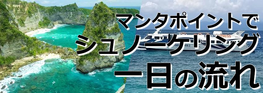 トキメキバリ島観光 厳選レンボンガン島 感動の出会い マンタポイントでマンタと一緒にシュノーケリング 一日の流れ