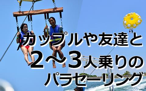 トキメキバリ島観光 厳選マリンスポーツ カップルで大空へ!アドベンチャーパラセーリング 特徴