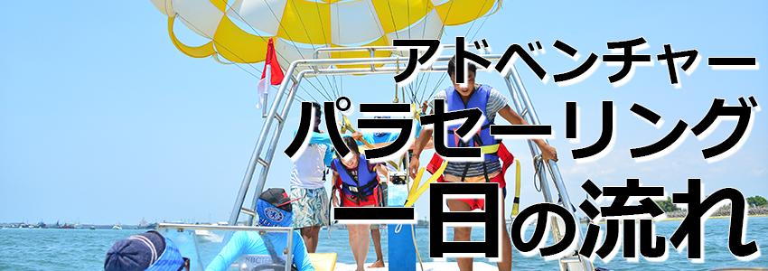 トキメキバリ島観光 厳選マリンスポーツ カップルで大空へ!アドベンチャーパラセーリング 一日の流れ