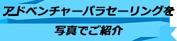 トキメキバリ島観光 厳選マリンスポーツ カップルで大空へ!アドベンチャーパラセーリング 写真で見る