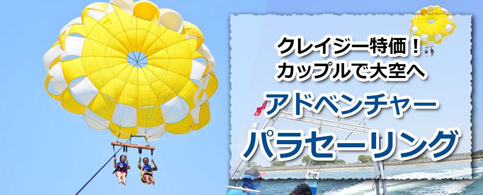 トキメキバリ島観光 厳選マリンスポーツ カップルで大空へ!アドベンチャーパラセーリング