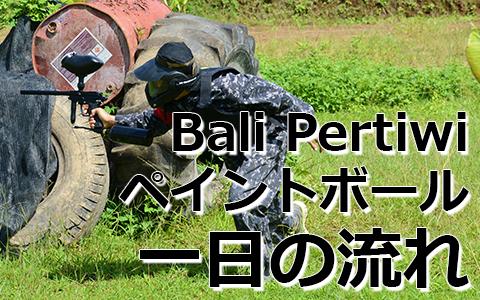 トキメキバリ島観光 厳選アクティビティ Bali Pertiwi ペイントボール 一日の流れ
