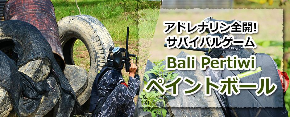 トキメキバリ島観光 厳選アクティビティ Bali Pertiwi ペイントボール