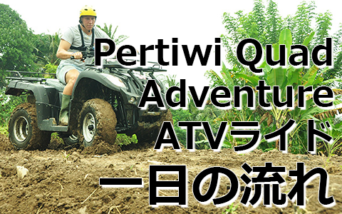 トキメキバリ島観光 厳選アクティビティ Pertiwi Quad Adventure ATVライド 一日の流れ