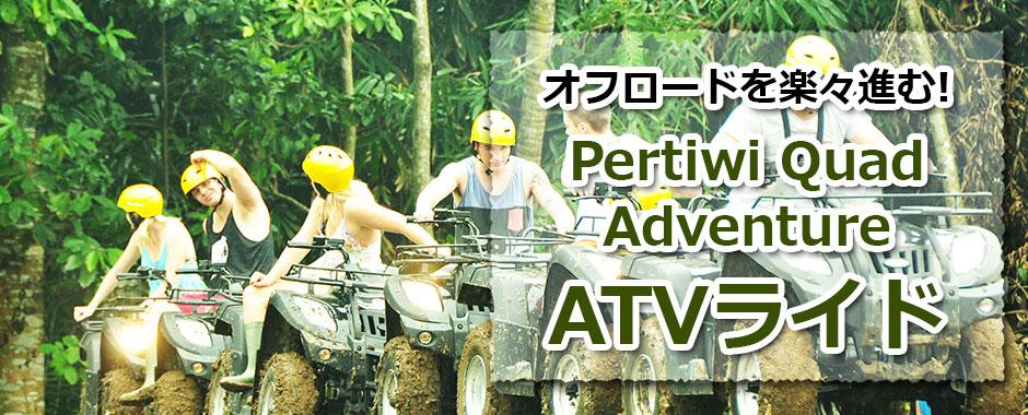 トキメキバリ島観光 厳選アクティビティ Pertiwi Quad Adventure ATVライド