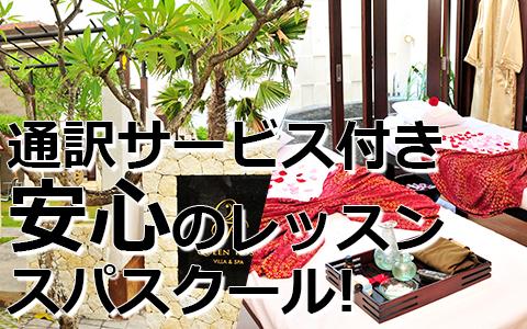 トキメキバリ島観光 厳選 クイーンローズ スパスクール 特徴