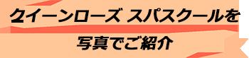 トキメキバリ島観光 厳選 クイーンローズ スパスクール 写真で見る