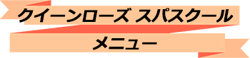 トキメキバリ島観光 厳選 クイーンローズ スパスクール メニュー
