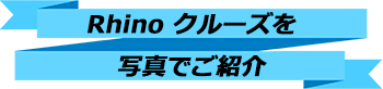 トキメキバリ島観光 厳選ボートチャーター 写真で見る