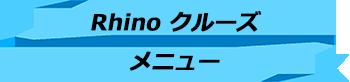 トキメキバリ島観光 厳選ボートチャーター Rhino クルーズ メニュー
