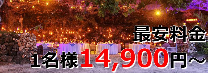 トキメキバリ島観光 厳選オプショナルツアー サマベ ロマンティック 洞窟キャンドルディナー