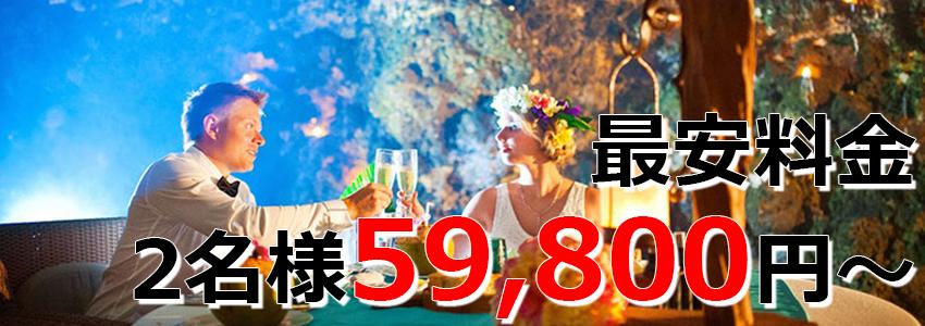 トキメキバリ島観光 厳選オプショナルツアー サマベ パワーオブLOVE プライベートディナー