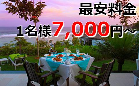 トキメキバリ島観光 厳選オプショナルツアー サマベ ラヴァストーン クッキングディナー
