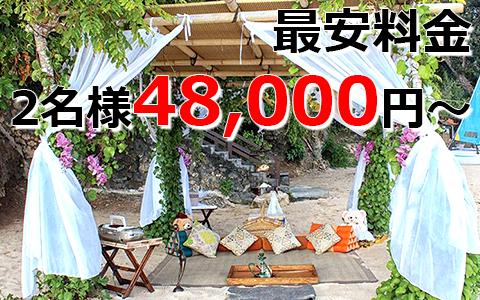 トキメキバリ島観光 厳選オプショナルツアー サマベ ラグジュアリー オンザビーチピクニック