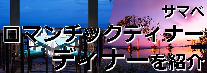 トキメキバリ島観光 厳選オプショナルツアー サマベ ロマンティックディナー