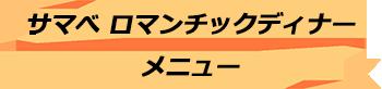 トキメキバリ島観光 厳選オプショナルツアー サマベ ロマンティックディナー メニュー