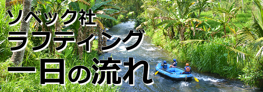 トキメキバリ島観光 厳選アクティビティ ソベック ラフティング 一日の流れ