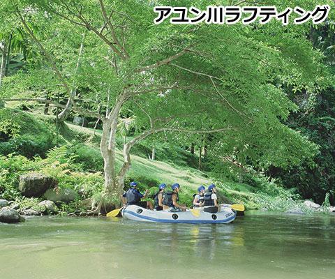 アユン川 自然を満喫できるラフティング