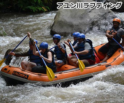 アユン川 グループや家族でお楽しみください