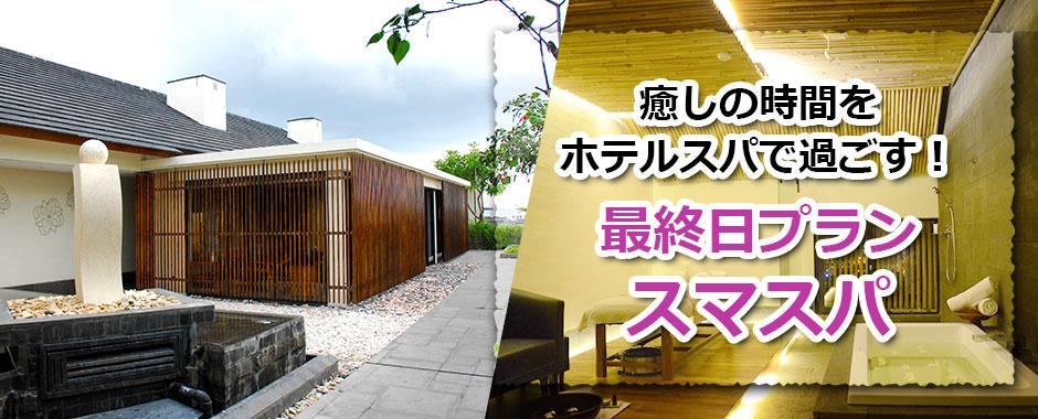トキメキバリ島観光 厳選 スマ スパ 最終日プラン