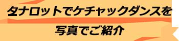 トキメキバリ島観光 厳選オプショナルツアー 激安 タナロット寺院でケチャックダンス 写真で見る