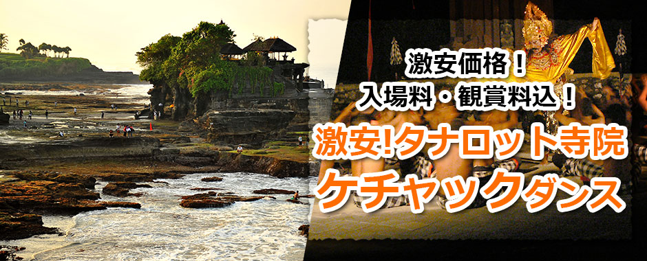 トキメキバリ島観光 厳選オプショナルツアー 激安 タナロット寺院でケチャックダンス