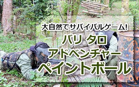 トキメキバリ島観光 厳選アクティビティ バリ タロ アドベンチャー ペイントボール