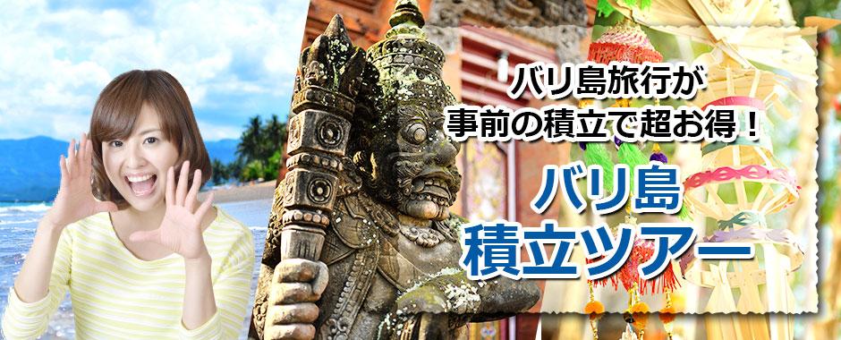 トキメキバリ島観光 厳選 超お得なバリ島積立ツアー