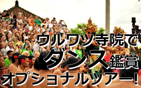 トキメキバリ島観光 厳選オプショナルツアー 激安 ウルワツ寺院でケチャックダンス 特徴