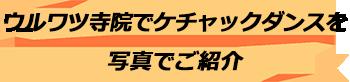 トキメキバリ島観光 厳選オプショナルツアー 激安 ウルワツ寺院でケチャックダンス 写真で見る