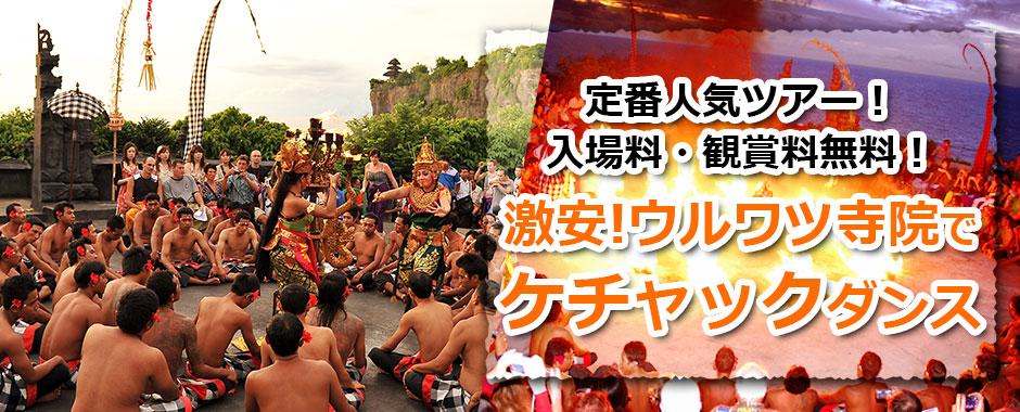 トキメキバリ島観光 厳選オプショナルツアー 激安 ウルワツ寺院でケチャックダンス