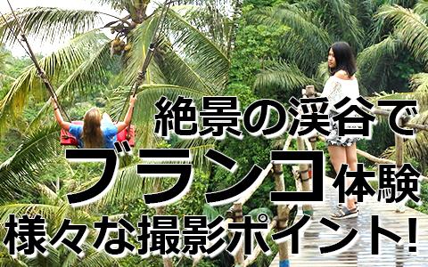 トキメキのバリ島観光 厳選アクティビティ Uma Pakel Bali Swing 特徴