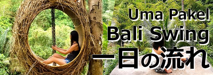 トキメキのバリ島観光 厳選アクティビティ Uma Pakel Bali Swing 一日の流れ