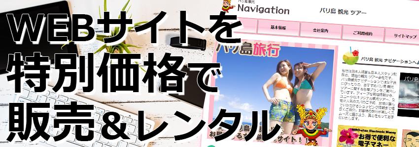 トキメキバリ島観光 厳選 WEBサイト販売&レンタル 特徴