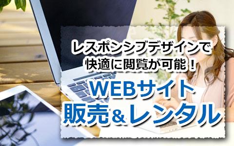 トキメキバリ島観光 厳選 WEBサイト販売&レンタル